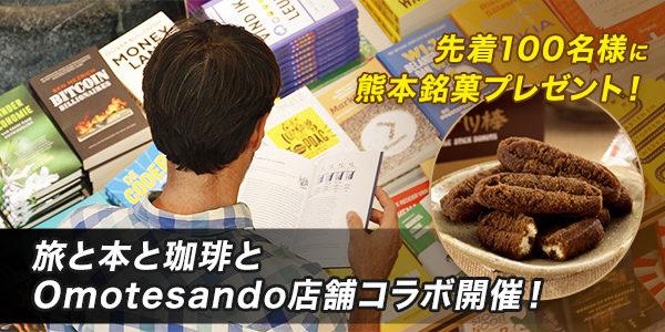 旅と本と珈琲とOmotesando店舗コラボ開催!