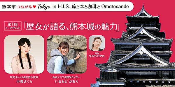 彼女が語る、熊本城の魅力