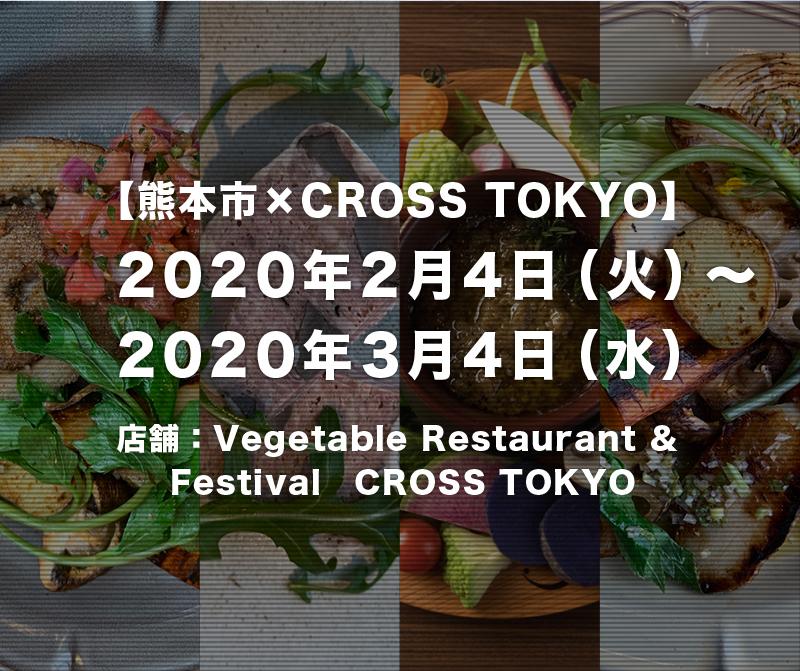 熊本市×CROSS TOKYO