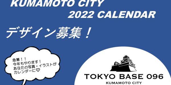 「KUMAMOTO CITY 2022 CALENDAR」のデザインを募集します♪
